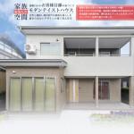 モダンテイストハウス 自然と調和し現代的でおしゃれな暮らしを飽きの来ないデザインの建て替え住宅