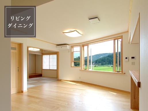 大きな窓から陽の光をふんだんに採り入れる、見晴らし良好のリビング。床は無垢蒲桜を使用しています。