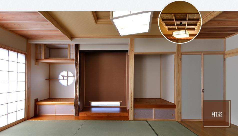 欅(ケヤキ)とクリの床の間。シマエンジュの床柱。床脇にヒバ、ヒノキ。天井は秋田杉とヒバ。幕板に赤松を利用しました。