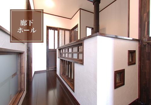 薪ストーブの煙突と一階の暖かい空気が流れる二階ホール・廊下。