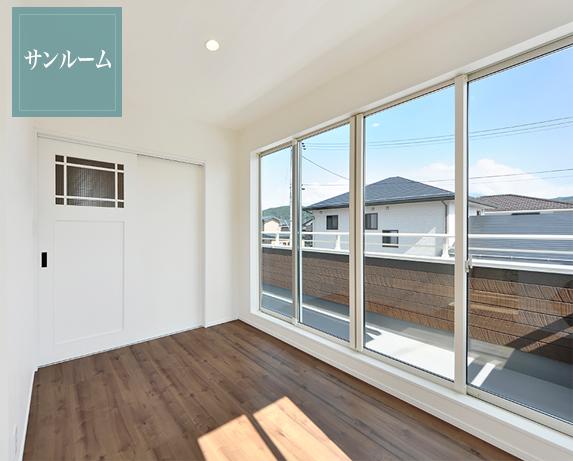 雨の日はサンルームに、お天気の日には窓の外のバルコニーに干せる便利な家事動線です。
