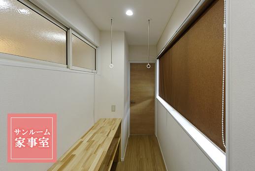 大きな窓のサンルーム、キッチン側には採光と風を取り入れる窓つき