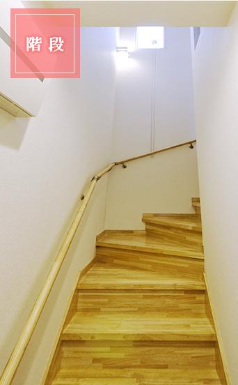 手摺がついて登りやすい階段