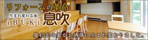 リフォーム革命 生まれ変わる家 息吹-iBUKi-