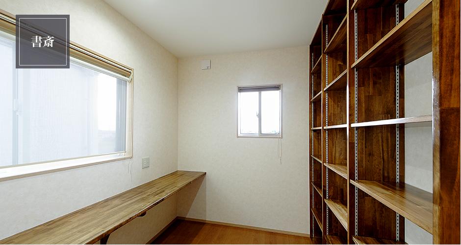 隣接する書斎には広いカウンターと天井から足元まで収納できる可動棚を装備。
