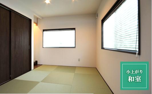 グリーンのロールスクリーンと琉球畳。居心地良好な子上がり。
