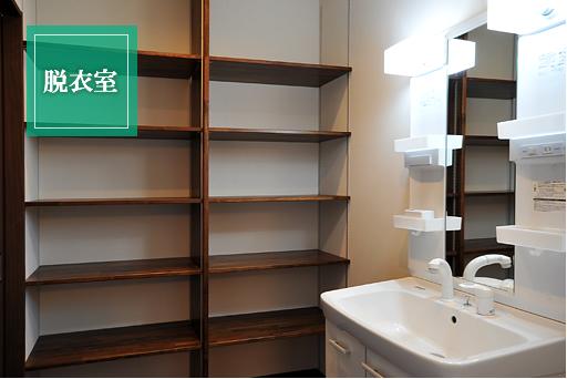 大容量のオリジナル可動棚のある洗面脱衣室。タオルや着替え、洗剤ストックなどをスッキリ整理できます。