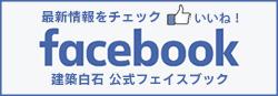 建築白石 公式Facebook