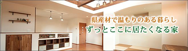 case20180928県産材で温もりのある暮らし ずっとここに居たくなる家