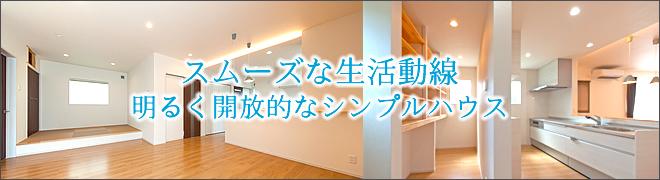 case20190827スムーズな生活動線 明るく開放的なシンプルハウス