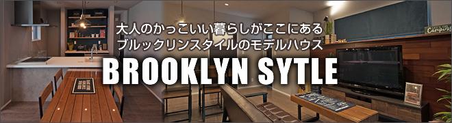 大人のかっこいい暮らしがここにあるブルックリンスタイルのモデルハウス