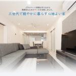 三世代で穏やかに暮らす心地よい家
