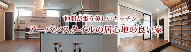 case20200701アーバンスタイルの居心地の良い家