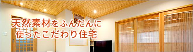 case20201214 天然素材をふんだんに使ったこだわり住宅