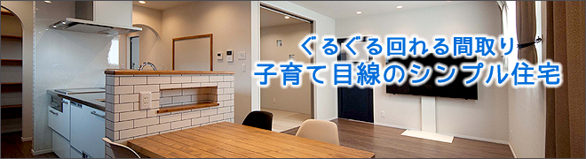 ぐるぐる回れる間取り子育て目線のシンプル住宅