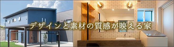 デザインと素材の質感が映える家