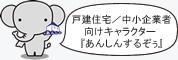 戸建住宅/中小企業者向けキャラクター あんしんするぞぅ バナー