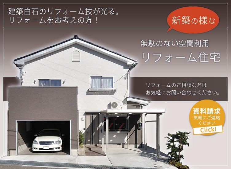 新築の様なリフォーム住宅
