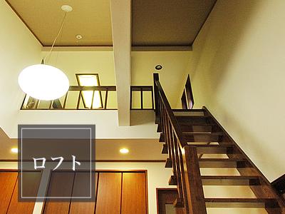 ロフト 建築白石が施工するロフトの大半は階段で上れます。外観は三階建てと思われるような窓があり、広大なロフトが多いです。